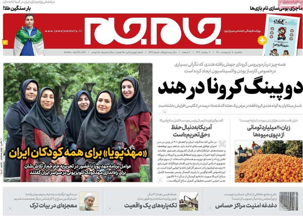 صفحه اول روزنامههای یکشنبه ۵ اردیبهشت ۱۴۰۰