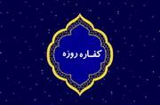 احکام رمضانیه | پرداخت کفاره همسر و فرزند بر عهده کیست؟ / آیا پدر خانواده مکلف به پرداخت است؟