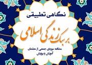 نگاهی تطبیقی بر سبک زندگی اسلامی در یک کتاب