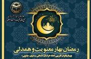 وبینار «رمضان، بهار معنویت و همدلی» برگزار می شود