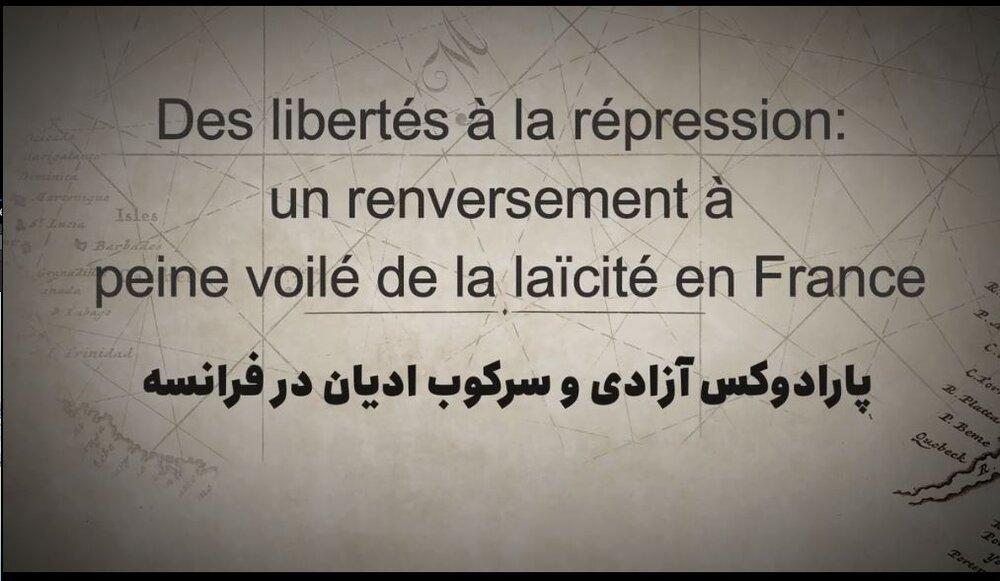 فیلم/ پارادوکس آزادی و سرکوبی ادیان در فرانسه