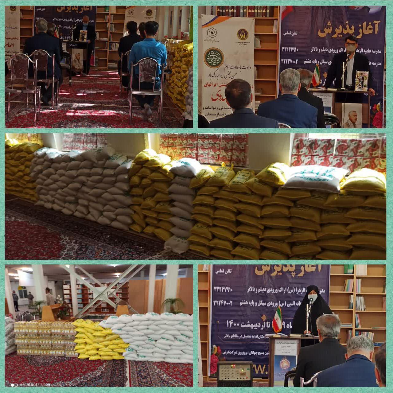 طلاب مدرسه علمیه الزهرا(س) اراک به کمک نیازمندان شتافتند