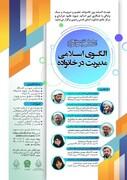 سلسله نشستهای تخصصی الگوی اسلامی مدیریت در خانواده برگزار میشود