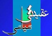 بیانیه سپاه عاشورا به مناسبت هفته عقیدتی سیاسی