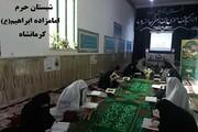 برگزاری محفل قرآنی در شبستان امامزاده ابراهیم(ع) کرمانشاه + عکس
