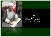 تسلیت مدیر حوزه علمیه خواهران استان یزد به آیت الله ناصری