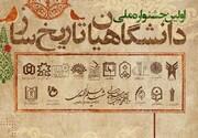جشنواره ملی دانشگاهیان تاریخساز  در هرمزگان برگزار می شود