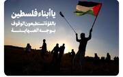 یا أبناء فلسطين بالقوّة تستطيعون الوقوف بوجه الصهاينة