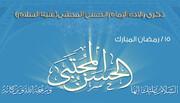 من رسائل الإمام الحسن المجتبى (ع)