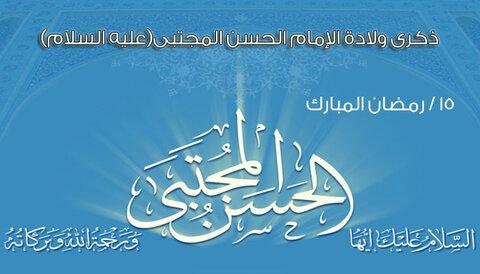 الإمام الحسن المجتبى (ع)