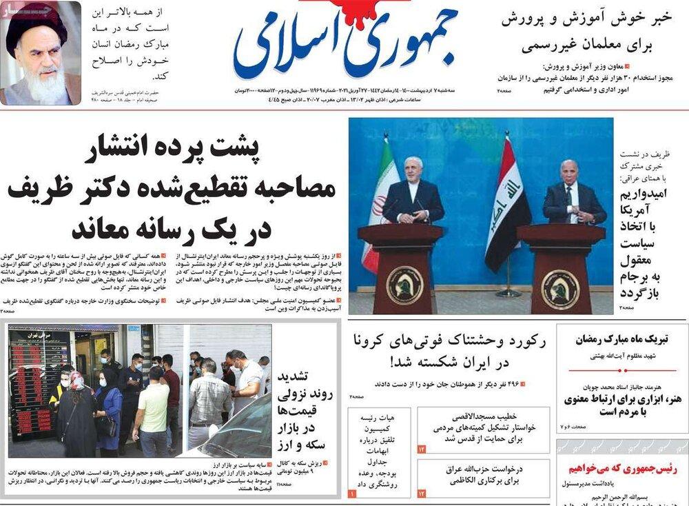 صفحه اول روزنامههای سه شنبه ۷ اردیبهشت ۱۴۰۰