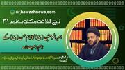 قسط ششم( آخری)/امیرالمؤمنینؑ کا امام حسنؑ کے نام وصیت نامہ