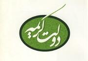 یادداشت رسیده | جایگاه دولت کریمه با استناد به فرازهایی از دعای افتتاح