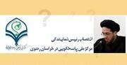 انتصاب رئیس نمایندگی مرکز ملی پاسخگویی به سوالات دینی در خراسان رضوی