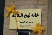 خانه شهیدان بارفروش «خانه نهج البلاغه» شد | اجرای طرح «خانه نهج البلاغه» در محلات شهرها