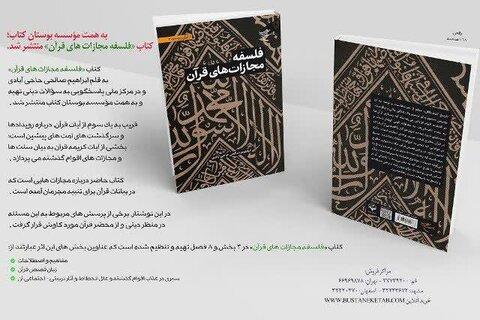 کتاب فلسفه مجازات های قرآن