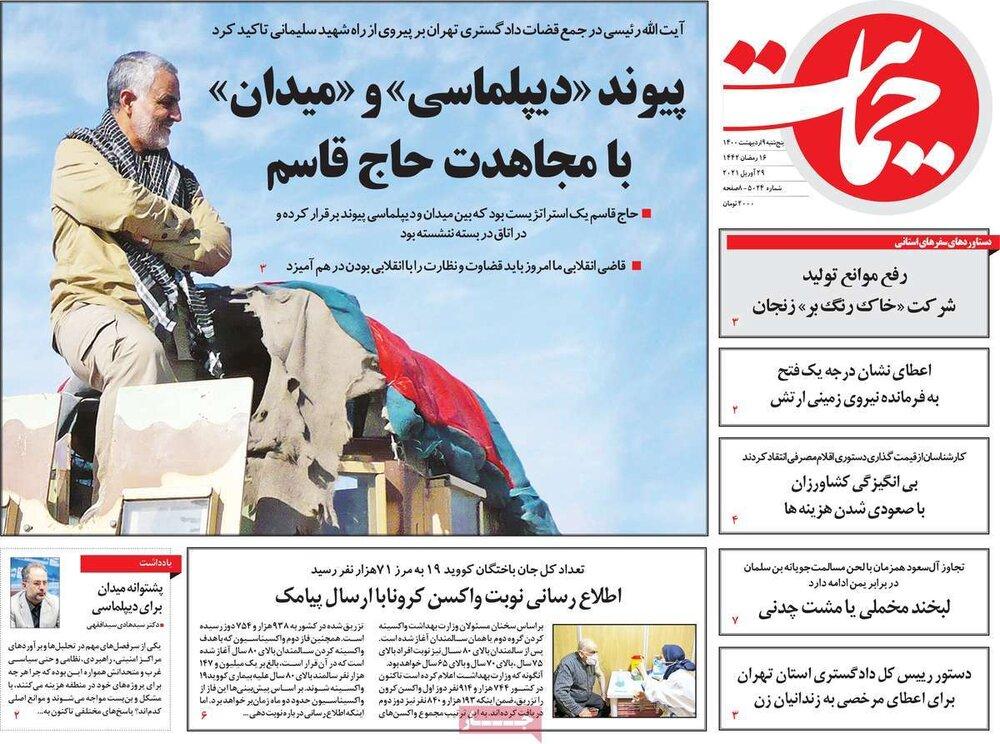 صفحه اول روزنامههای پنج شنبه ۹  اردیبهشت ۱۴۰۰