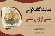 """برگزاری مسابقه کتابخوانی """" علی(ع) از زبان علی(ع) """" در لیالی قدر"""