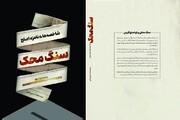 """کتاب """"سنگ محک"""" با رویکرد تبیین شاخصه های کاندیدای اصلح"""