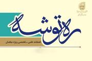 ره توشه انتخاباتی دفتر تبلیغات اسلامی منتشر شد + دانلود