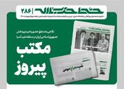 """انتشار دویستوهشتادوششمین شماره از هفته نامه """"خط حزب الله"""" + دانلود"""