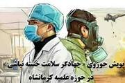 پویش «جهادگر سلامت، خسته نباشی» در حوزه علمیه کرمانشاه راه اندازی شد
