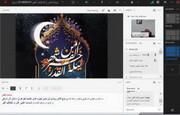 نشست علمی «شب قدر و اختلاف افق» برگزار شد
