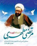 پیام تبریک مسئولان عالی چهارمحال و بختیاری به فرهنگیان
