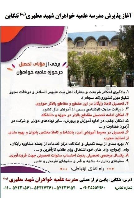 ۴۰ سال سابقه درخشان حوزه علمیه خواهران تنکابن | جهاد بانوان طلبه در جبهه سلامت