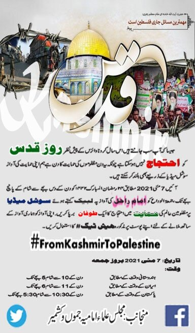 """#FromKashmirToPalestine"" مجلس علماء امامیہجموں و کشمیر کا سوشل میڈیا پر روز قدس احتجاج کا اعلان"