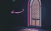 حدیث روز | وضعیت خانه أمیرالمؤمنین (ع) در شب های قدر
