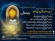 برگزاری کرسی مجازی معارف قرآن و نهج البلاغه در ماه ضیافت الهی