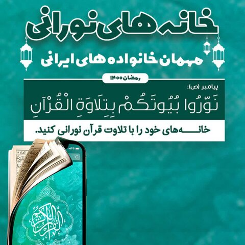 مسابقه قرآن و عترت