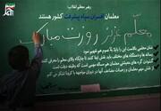 عکس نوشت | بیانات رهبر معظم انقلاب درباره روز معلم