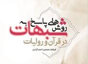 انتشار کتاب «روش های پاسخ به شبهات در قرآن و روایات» از سوی نشر هاجر
