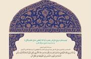 توصیه های آیت الله العظمی صافی به مناسبت شب های قدر