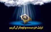 """صوت   ترتیل جزء بیست و دوم قرآن کریم توسط""""حامد شاکرنژاد"""""""