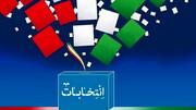 حکم عقل و شرع در انتخابات