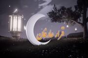 «قرار عارفان» در شب بیست و یکم ماه رمضان