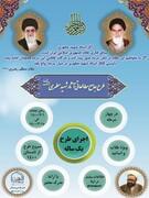 فراخوان ثبت نام در طرح جامع مطالعاتی آثار استاد شهید مطهری(ره)