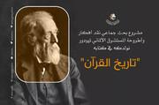 دعوةٌ للاشتراك في المشروع البحثيّ (نقد أفكار وأطروحة نولدكه في كتابه تاريخ القرآن)