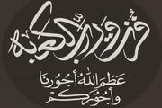 مؤازرة الإمام علي (ع) على الدعوة