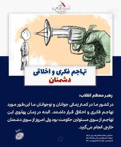عکس نوشته مقام معظم رهبری در زمینه سیاست داخلی و خارجی