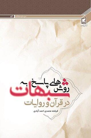 کتاب «روش های پاسخ به شبهات در قرآن و روایات»