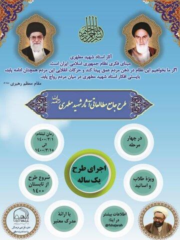 طرح جامع مطالعاتی آثار استاد شهید مطهری(ره)