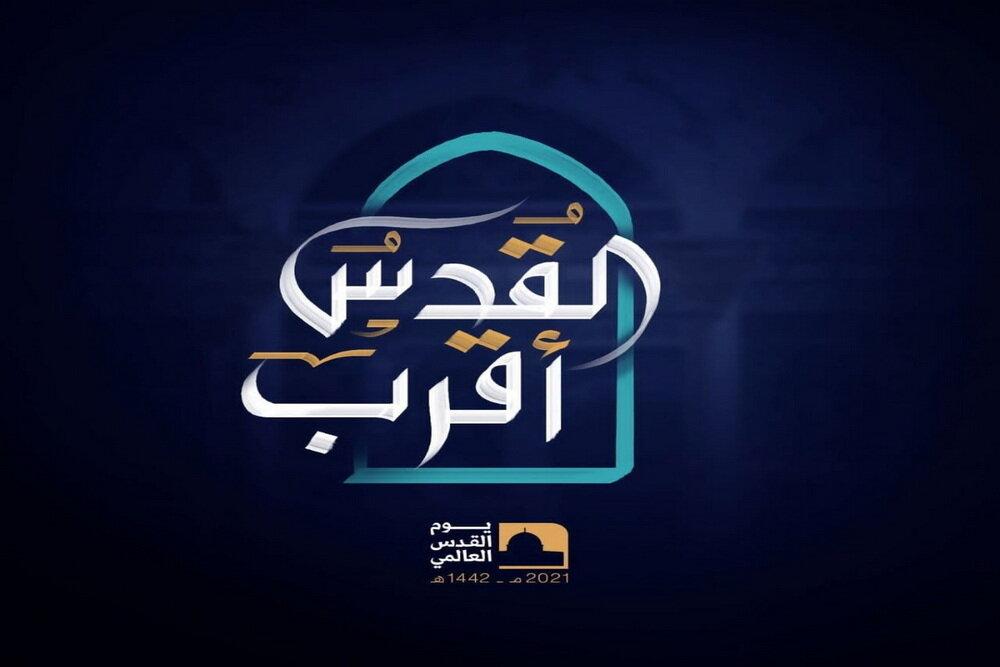 پخش زنده دومین روز کنگره بین المللی قدس شریف