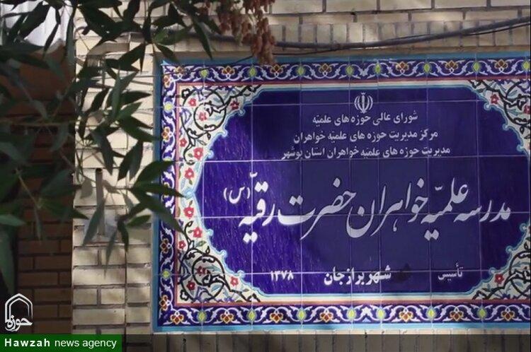 کلیپ | پذیرش مدرس علمیه خواهران برازجان