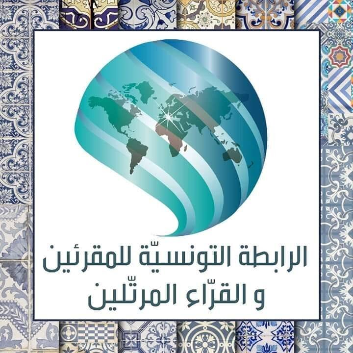 آشنایی با فعالیتهای انجمن قاریان و ترتیل خوانان تونس
