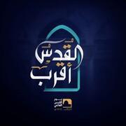 برپایی راهپیمایی مجازی روز جهانی قدس بههمت عکاسان فارس