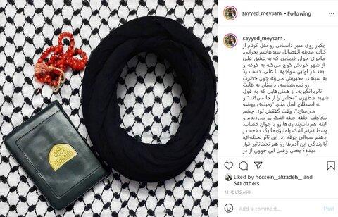 صفحه مجازی سید میثم میرتاج الدینی